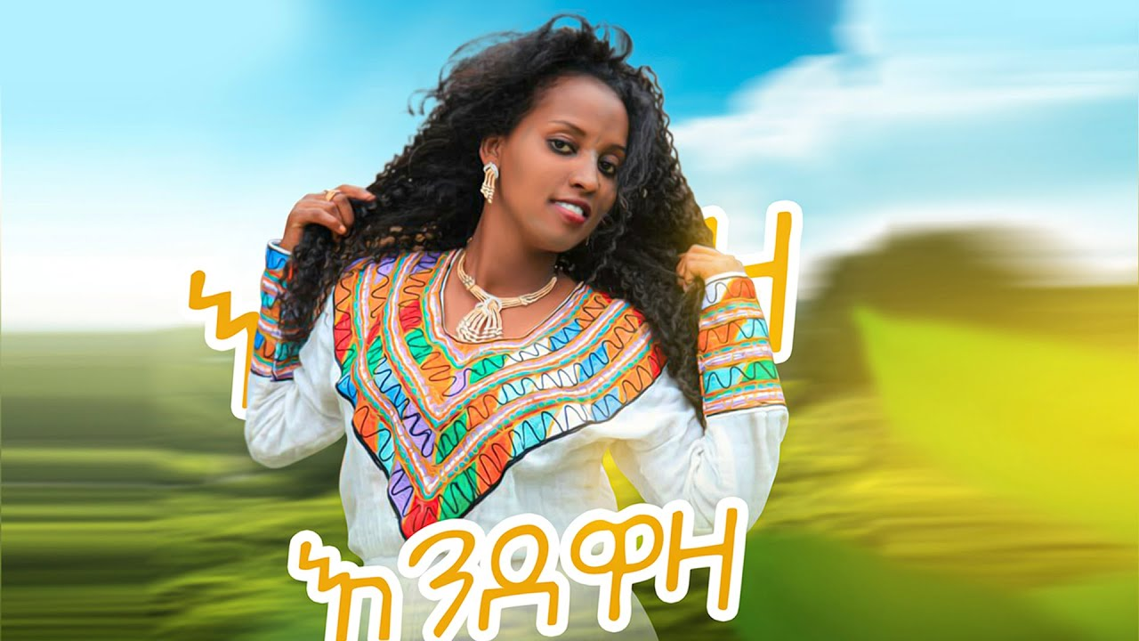 Ethiopian Music : Maditu Weday (Endewaza) ማዲቱ ወዳይ (እንደዋዛ) - New Ethiopian Music 2019(Official Video)