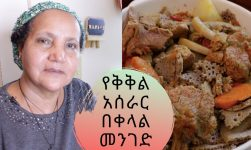 Ethiopian Food - How to Make Kikil - የቅቅል አሰራር በቀላል መንገድ