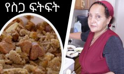 Ethiopian Food - How to Make Siga Fitfit - የስጋ ፍትፍት አሰራር