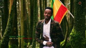 Ethiopian Music : Amanuel Belete አማኑኤል በለጠ (ስለ አንድ ሀገር) - New Ethiopian Music 2019(Official Video)