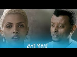 Ethiopian Music: Zeritu Kebede & Tadele Gemechu (#LibYaleh) New Ethiopian Music 2019(Official Video)