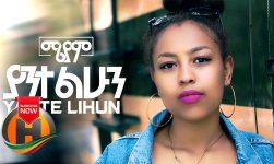Meriyam - Yante Lihun | ያንተ ልሁን - New Ethiopian Music 2019 (Official Video)