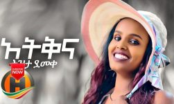Tizita Demeke - Atikina | አትቅና - New Ethiopian Music 2019 (Official Video)