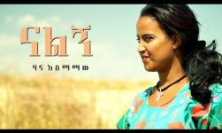 Hana Asmamaw - Nalign | ናልኝ - New Ethiopian Music 2018 (Official Video)