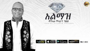 Daniel Tilahun Gessesse - Almaz | አልማዝ - New Ethiopian Music 2019 (Official Audio)