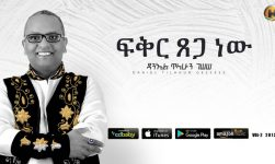 Daniel Tilahun Gessesse - Fikir Tsega New | ፍቅር ፀጋ ነው - New Ethiopian Music 2019 (Official Audio)