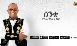 Daniel Tilahun Gessesse - Sente | ስንቴ - New Ethiopian Music 2019 (Official Audio)