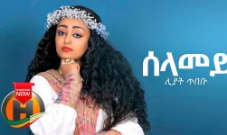 Liyat Tibebu - Selamey | ሰላመይ - New Ethiopian Music 2019 (Official Video)