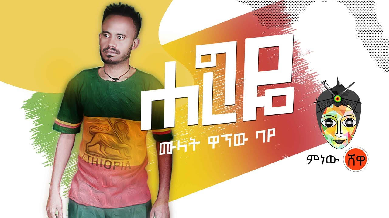 Ethiopian Music : Mulat Wagnew (Haregeye) ሙላት ዋኘው (ሐረግዬ) - New Ethiopian Music 2019(Official Video)