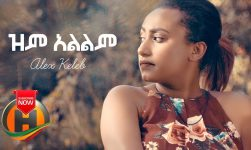 Alex Keleb - Zim Alelem | ዝም አልልም - New Ethiopian Music 2019 (Official Video)