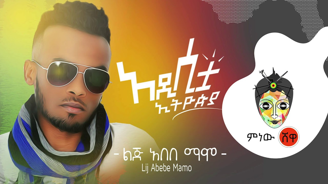 Ethiopian Music : Lij Abebe Mamo ልጅ አበበ ማሞ (አዲሲቷ ኢትዮጵያ) - New Ethiopian Music 2019(Official Video)