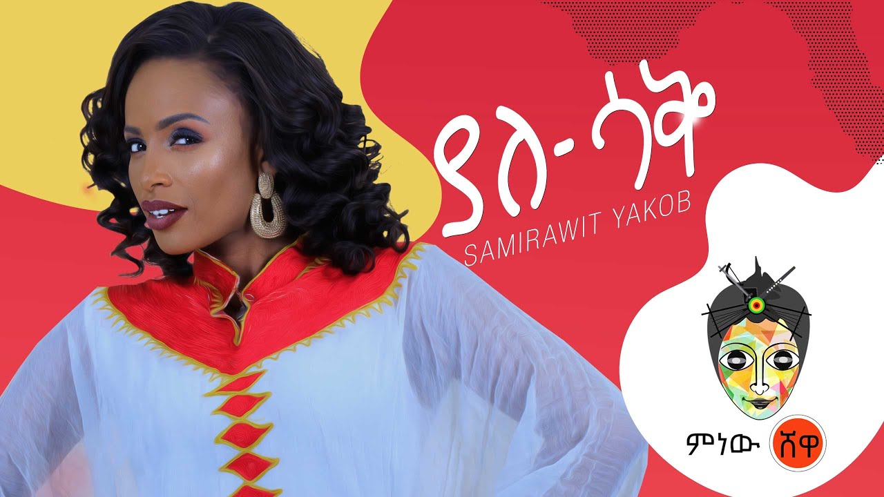 Ethiopian Music: Samrawit Yacob (YaleSaq) ሳምራዊት ያእቆብ (ያለሳቅ) New Ethiopian Music 2019(Official Video)