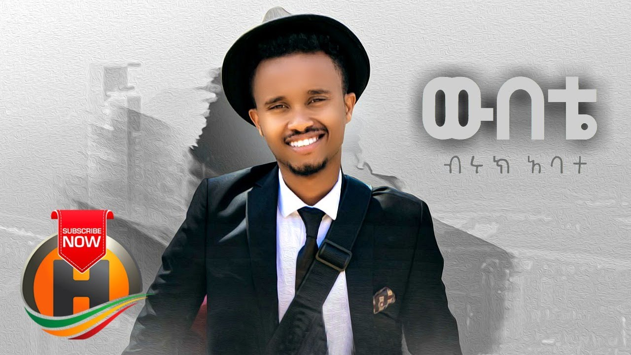 Biruk Abate - Wubete | ውበቴ - New Ethiopian Music 2019 (Official Video)