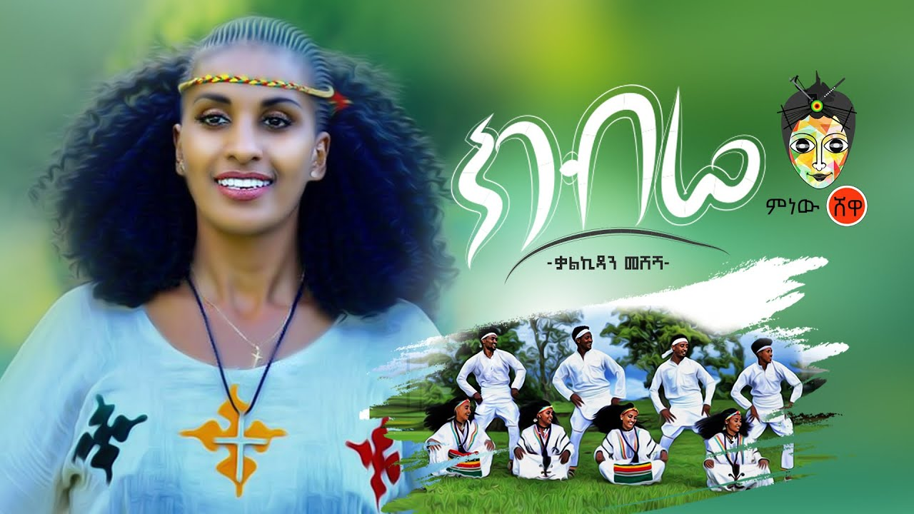"Ethiopian Music : Kalkidan Meshesha ""KIBRE ክብሬ"" ቃልኪዳን መሸሻ New Ethiopian Music 2019 (Official Video )"