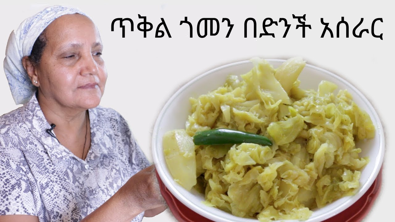 Ethiopian Food - How to Make Tikil Gomen be Dinich - ጥቅል ጎመን በድንች አሰራር