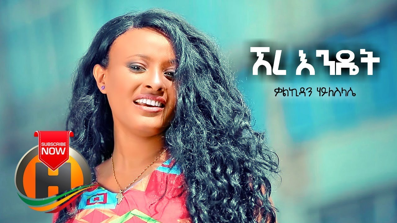 Kalkidan Hailesilassie - Ere Endet | ኧረ እንዴት - New Ethiopian Music 2019 (Official Video)
