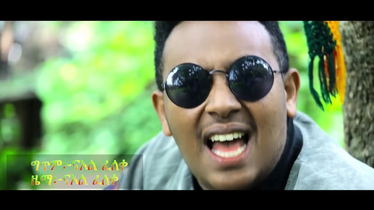Ethiopian Music : Yaba D. ft Ras Kawintsab (Shashe Harufa) New Ethiopian Music 2019(Official Video)