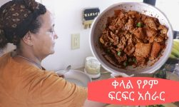 Ethiopian Food - How to Make Tsome Firfir Easy Way - በቀላል መንገድ የፆም ፍርፍር አሰራር