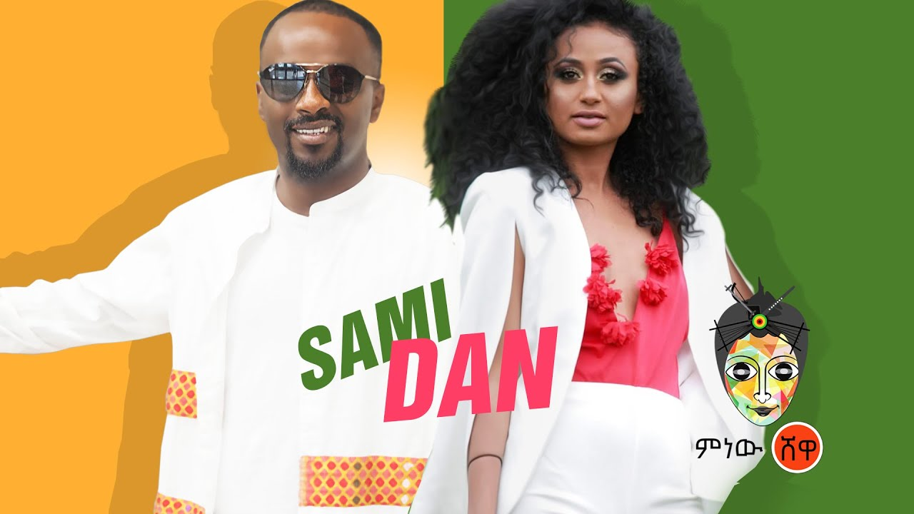 Ethiopian Music : Sami Dan ሳሚ ዳን (Anchin Beye አንቺን ብዬ) New Ethiopian Music 2019(Official Video)