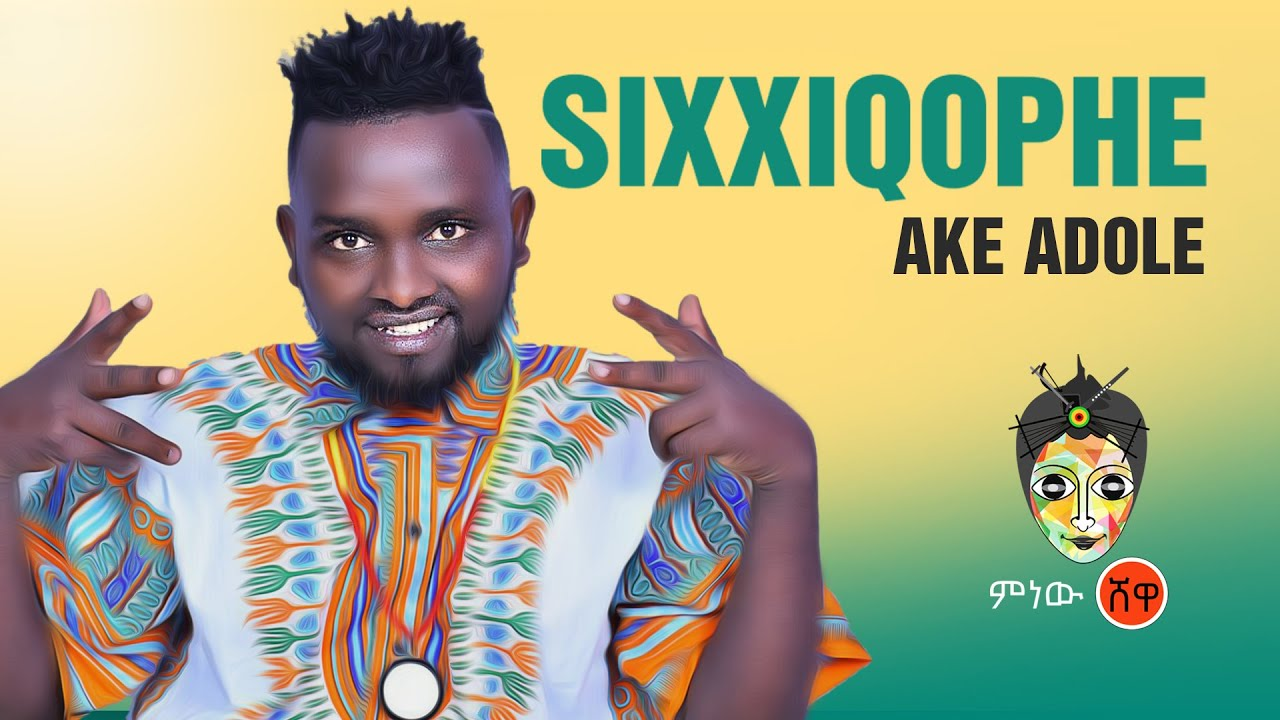 Ethiopian Music : Ake Adole (Sixxiqophe) - New Ethiopian Music 2019(Official Video)
