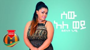 Kidist Amare - Sew Ale Wey | ሰው አለ ወይ - New Ethiopian Music 2019 (Official Video)