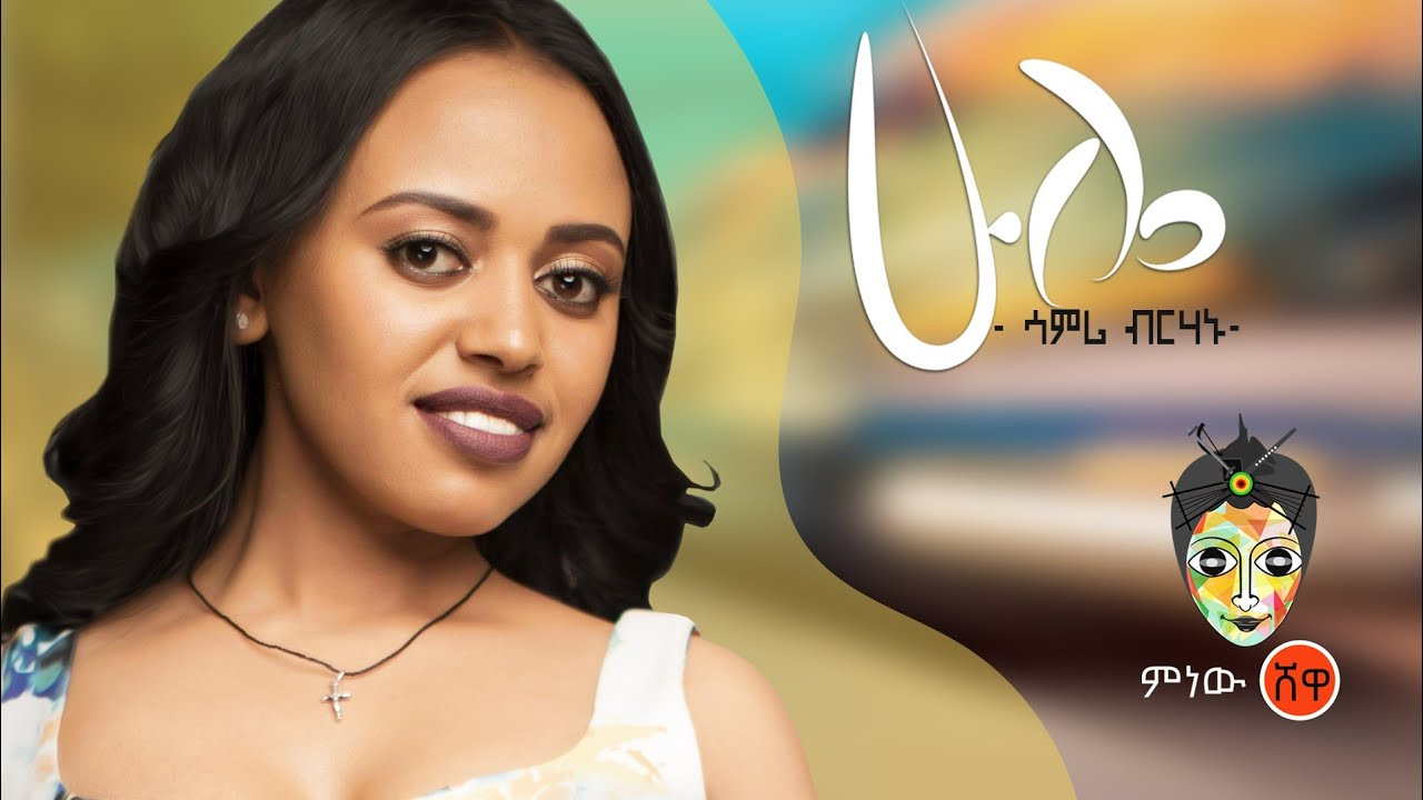 Ethiopian Music : Samri Birhanu ሳምሪ ብርሃኑ (ሁሌ አስብሃለው) - New Ethiopian Music 2019(Official Video)