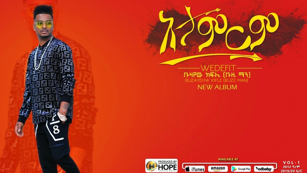 Buze man - Atamerem | አታምርም - New Ethiopian Music (Official Audio)