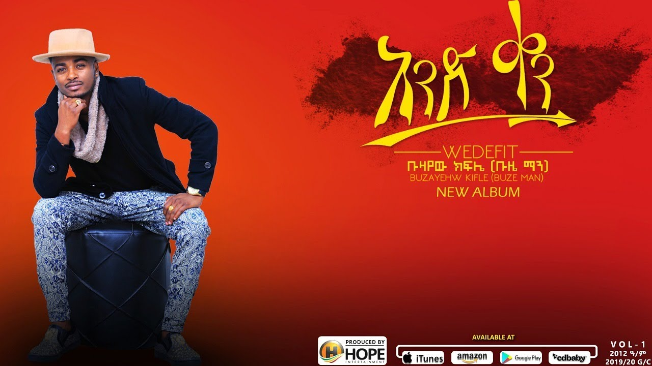 Buze man | ቡዜ ማን - And Ken | አንድ ቀን - New Ethiopian Music (Official Audio)