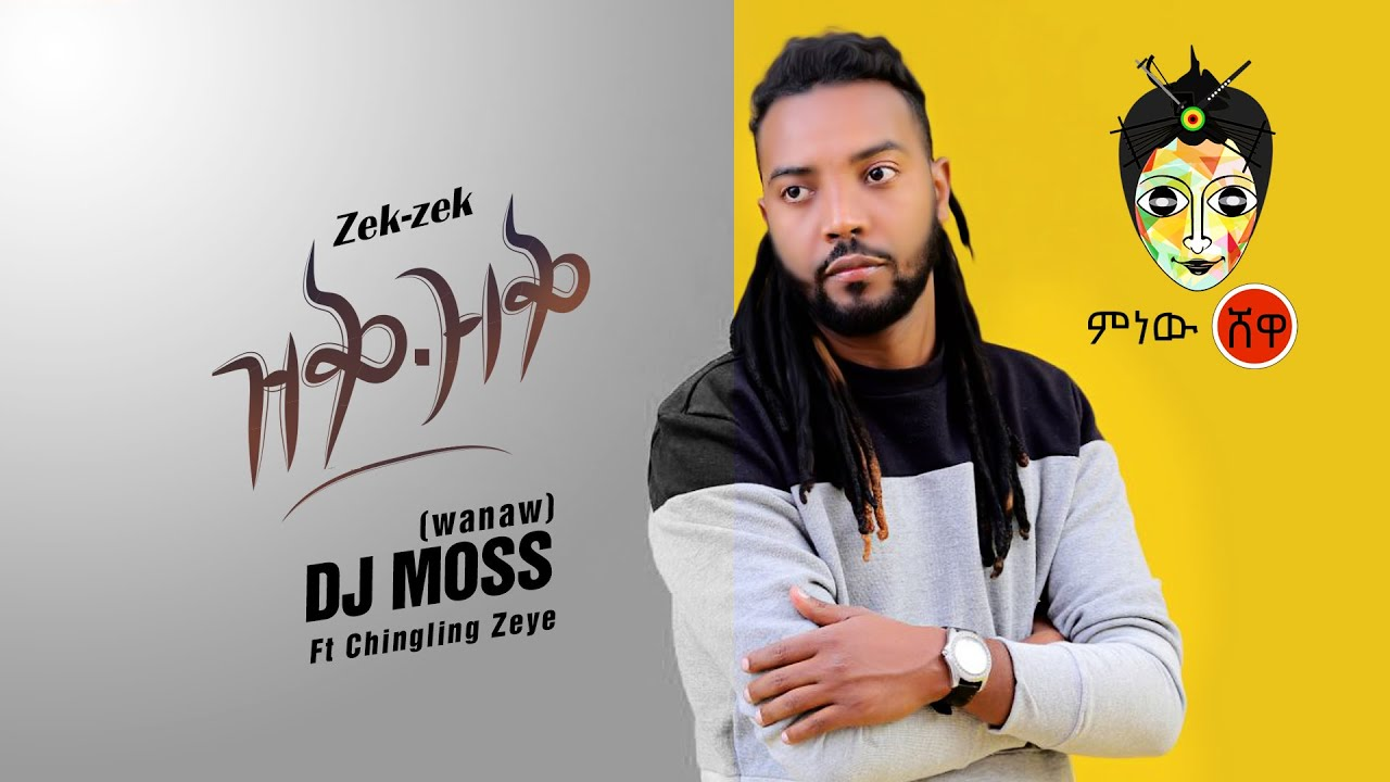 Ethiopian Music : Dj Moss ft Chingling Zeye ዲጄ ሞስ (ዝቅ ዝቅ) - New Ethiopian Music 2019(Official Video)