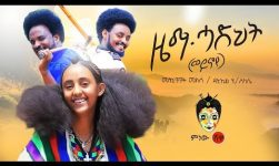 "Mekuanent Melese & Daniel ""Weynoye"" መኳንንት መለሰ ft ዳንኤል ሃ/ስላሴ ""ወይኖየ"" New Ethiopian Music 2019(Video)"