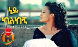 Samrawit Girma - Ney Kalkegn | ነይ ካልከኝ - New Ethiopian Music (Official Video)