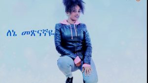 Ethiopian Music : Meaza Moges (Leyew) መአዛ ሞገስ (ልየው) - New Ethiopian Music 2019(Official Video)