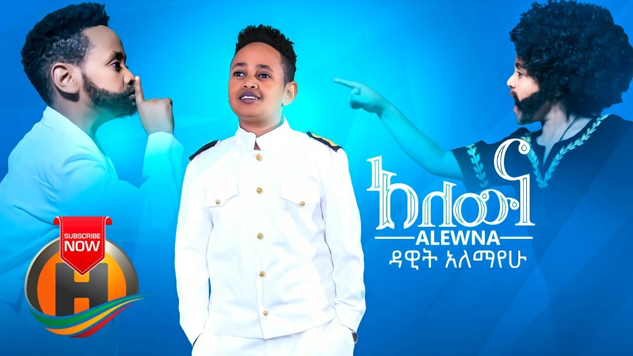 Dawit Alemayehu - Alewna | አለውና - New Ethiopian Music (Official Video)
