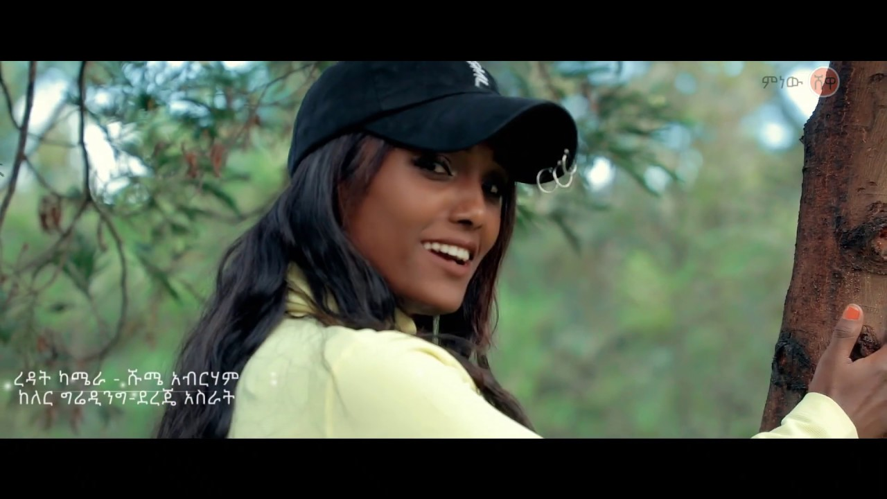 Ethiopian Music : Mekdelawit Gizaw መቅደላዊት ግዛው (እየረታኝ)  - New Ethiopian Music 2020(Official Video)