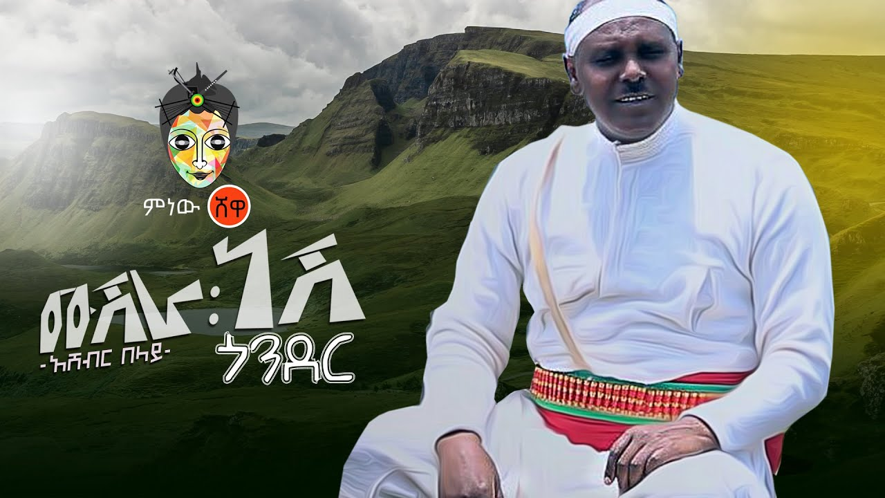 Asheber Belay (Mushera Nesh Gondar) አሸብር በላይ (ሙሽራ ነሽ ጎንደር) New Ethiopian Music 2019(Official Video)