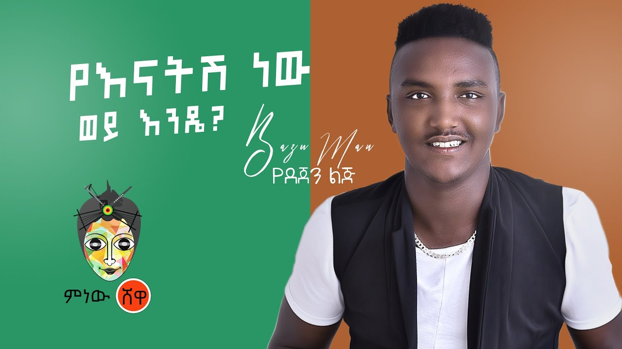 Ethiopian Music : Bazu Man ባዙ ማን (የእናትሽ ነው እንዴ)  - New Ethiopian Music 2020(Official Video)