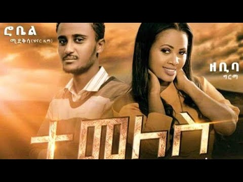 Robel Mideksa & Zebiba Girma (Temeles) ሮቤል ሚዴቅሳ እና ዘቢባ ግርማ (ተመለስ)- New Ethiopian Music 2020