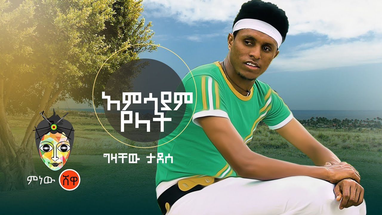 Ethiopian Music : Gizachew Tadesse ግዛቸው ታደሰ (አምሳያም የላት) - New Ethiopian Music 2020(Official Video)