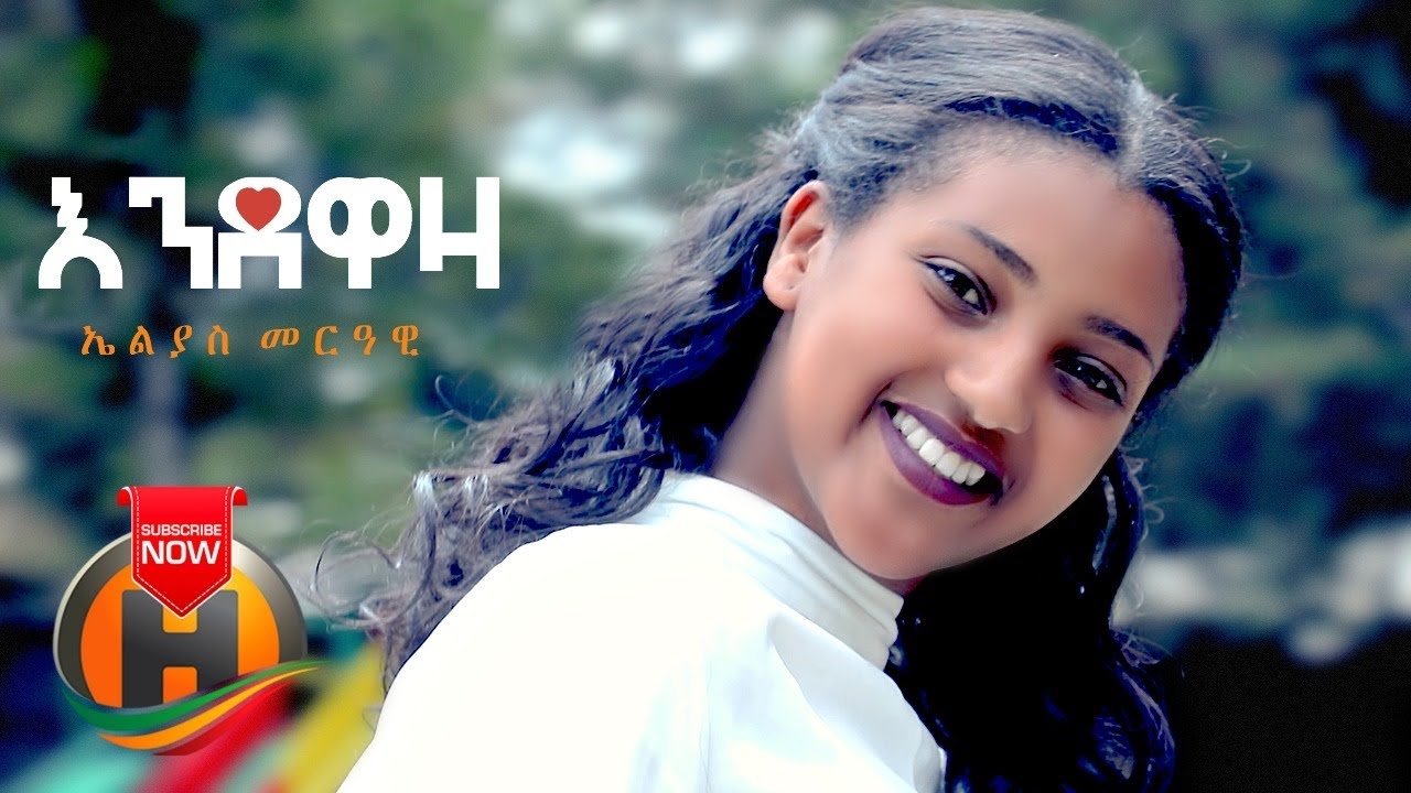 Elias Merawi - Endewaza | እንደዋዛ - New Ethiopian Music 2020 (Official Video)