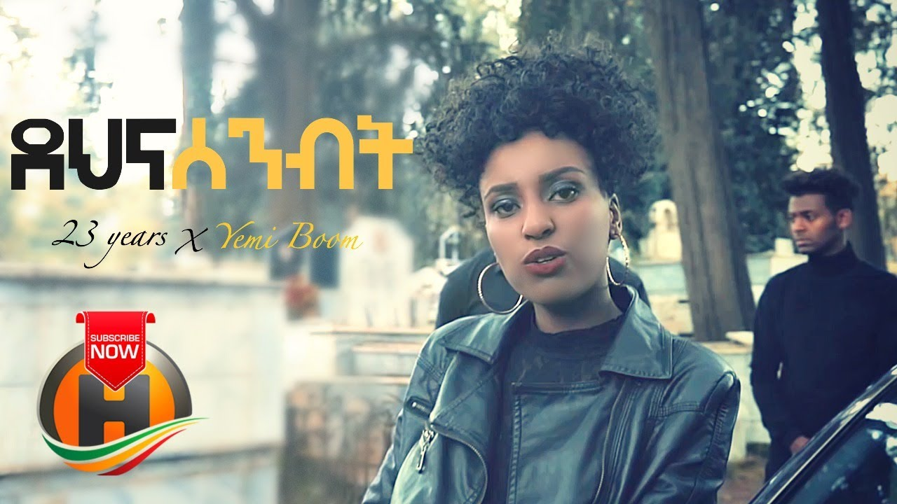 26 Years X Yemi Boom - Dehena Senbit | ደህና ሰንብት - New Ethiopian Music 2020 (Official Video)