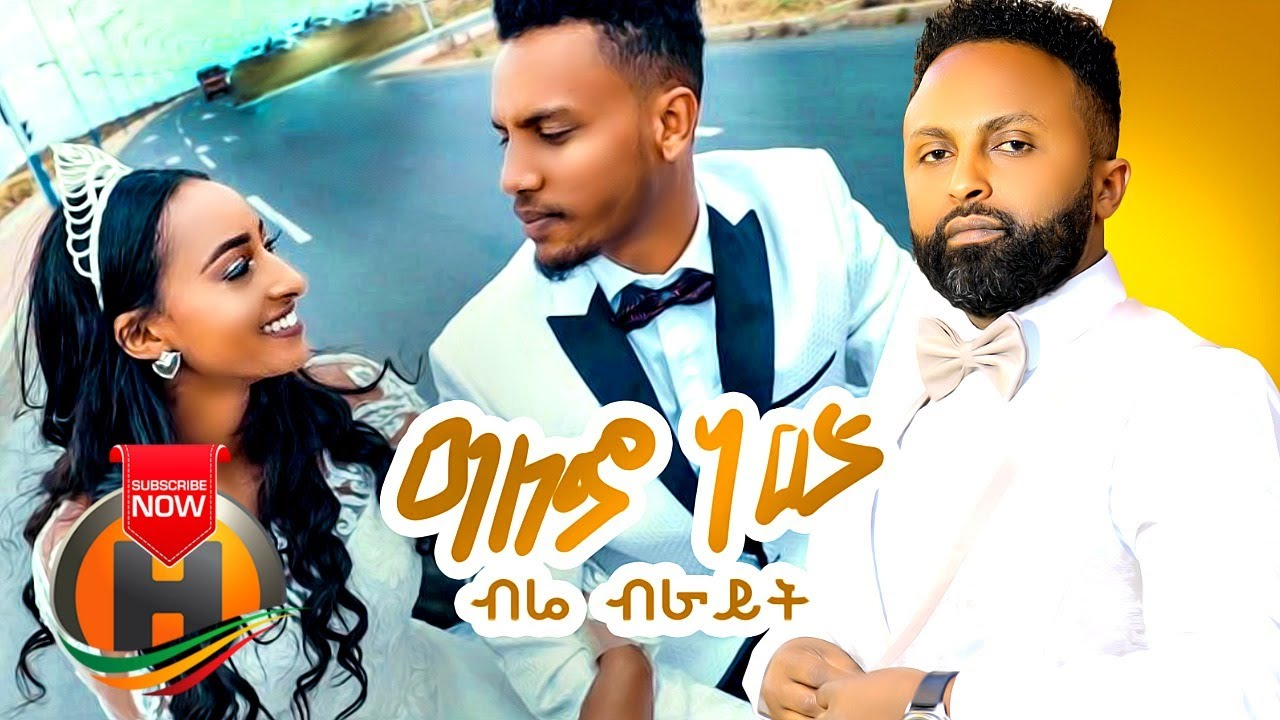 Bre Bright - Alem New | አለም ነው - New Ethiopian Music 2020 (Official Video)
