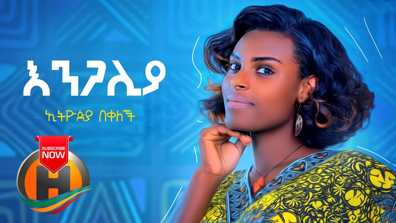 Ethiopia Bekelech - Angaliya | አንጋሊያ - New Ethiopian Music 2020 (Official Video)