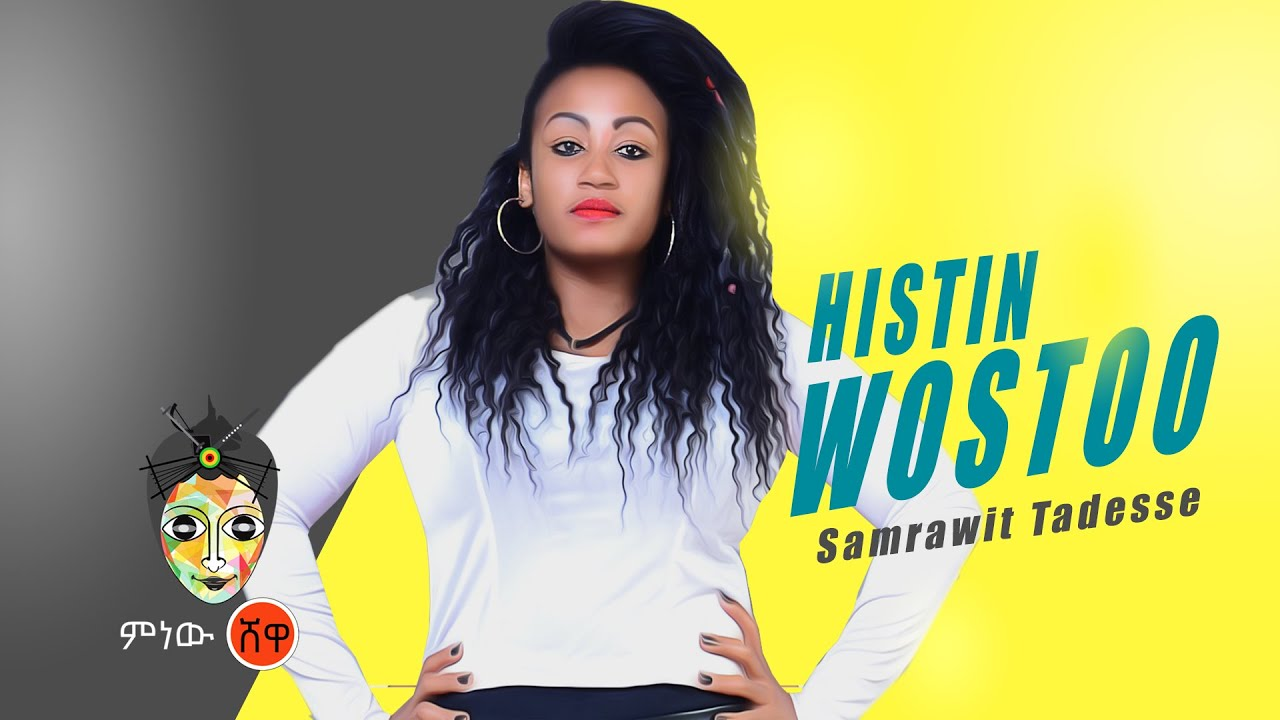 Samrawit Tadesse (Histin Wostoo) ሳምራዊት ታደሰ - New Ethiopian Music 2020(Official Video)