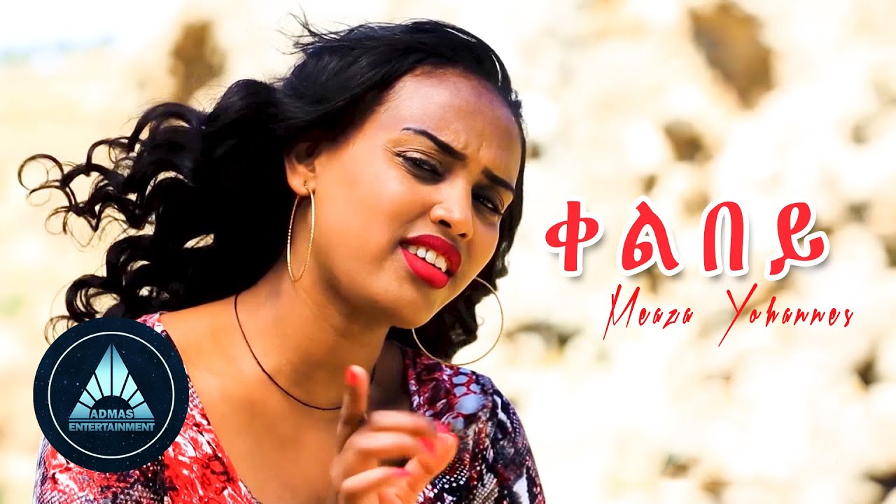 Meaza Yohannes - Qelbey (Official Video) | Ethiopian Tigrigna Music