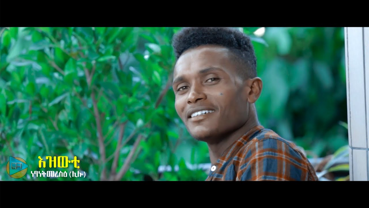 Ethiopian Music : Netsanet Meresa (Ezweti) ነፃነት መረሳ (እዝውቲ) - New Ethiopian Music 2020(Official Video