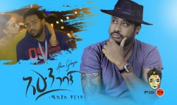 Mikyas Cherenet (Ahun Gebagn) ሚክያስ ቸርነት (አሁን ገባኝ)  - New Ethiopian Music 2020(Official Video)