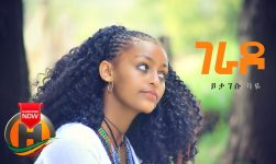 Yitagesu Baye Assefa - Gerado | ገራዶ - New Ethiopian Music 2020 (Official Video)