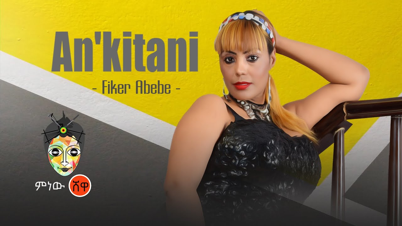 Ethiopian Music: Fikerte Abebe (An'kitani) ፍቅርተ አበበ New Ethiopian Music 2020(Official Video)