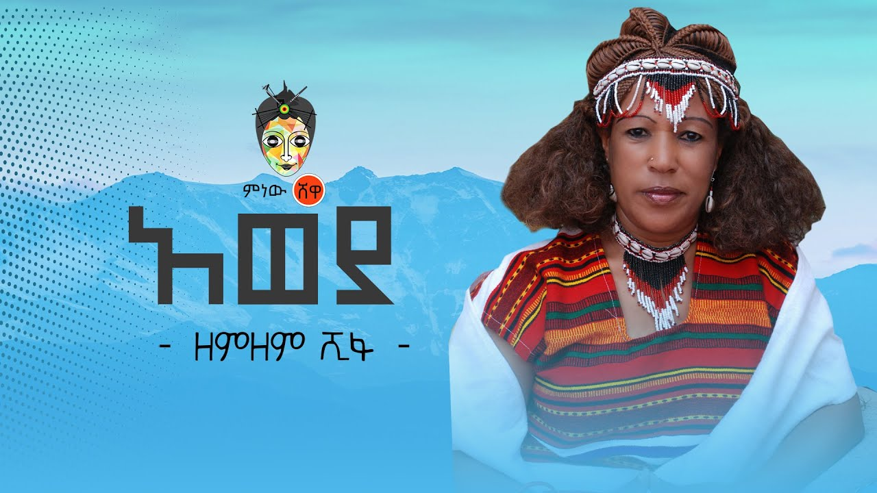 Ethiopian Music : Zemzem Shifa (Aweya) ዘምዘም ሺፋ (አወያ) - New Ethiopian Music 2020(Official Video)