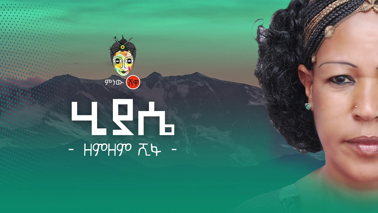 Ethiopian Music : Zemzem Shifa (Hiyase) ዘምዘም ሺፋ (ሂያሴ) - New Ethiopian Music 2020(Official Video)